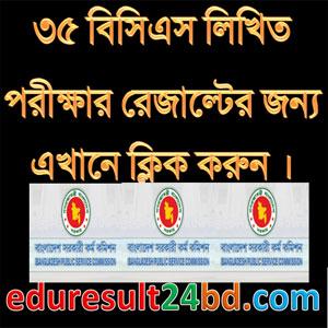 35 BCS Written Result Download | www.bpsc.gov.bd