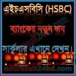 HSBC Bank Job Circular 2016