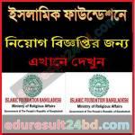 Islamic Foundation Bangladesh Job Circular 2016