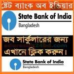 State Bank India Job Circular 2016