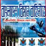Bangladesh Air Force Job Circular 2017