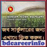 Jute Mills Corporation BJMC Job Circular 2017