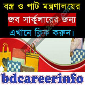 Jute Textile Ministry Job Circular 2018