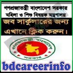 Women Children Affairs Job Circular 2018