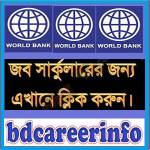 World Bank Bangladesh Job Circular 2018
