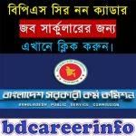 BPSC Non Cadre Job Circular Update 2016