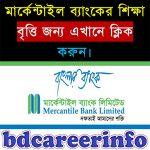Mercantile Bank Abdul Jalil Scholarship 2017