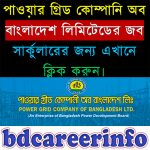 Power Grid Company Bangladesh Job Circular 2018