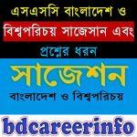 SSC Bangladesh and Bishoporichoy Suggestion 2018