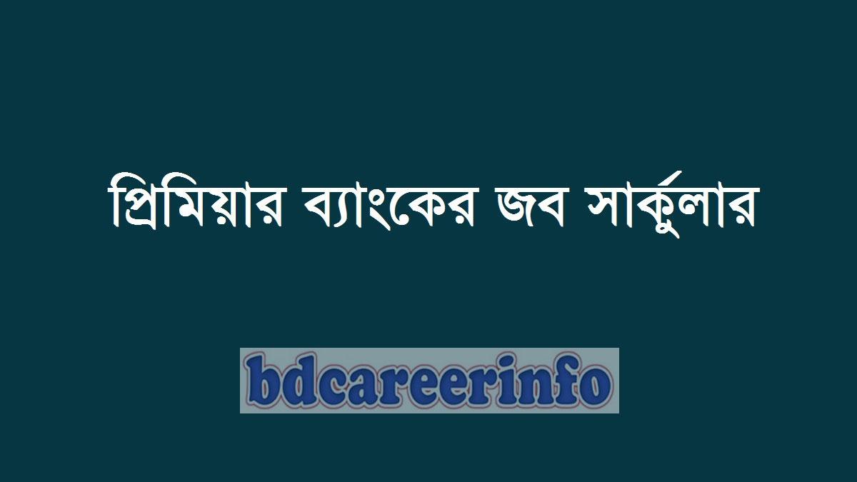 Premier Bank Job Circular 2019