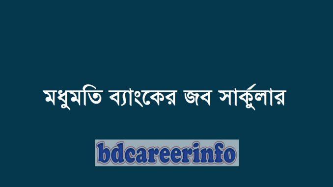 Modhumoti Bank Job Circular 2019