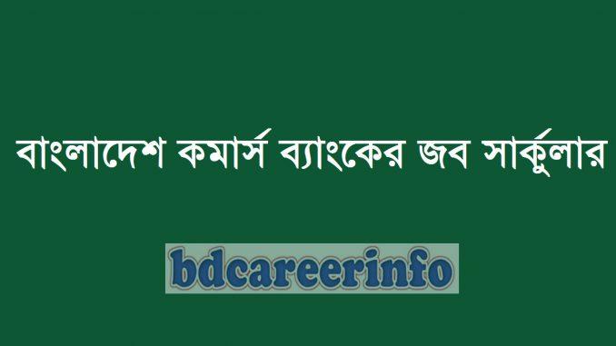 Commerce Bank Job Circular 2019