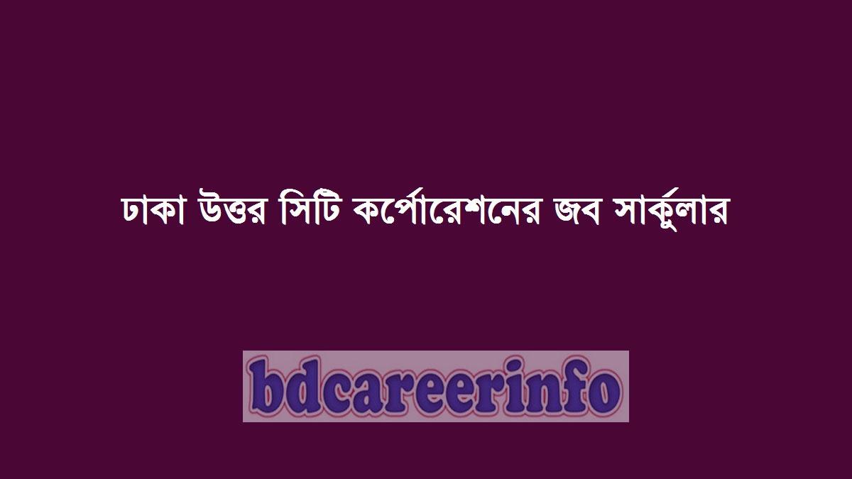 DNCC Job Circular 2019