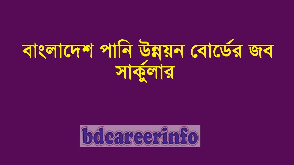 BWDB Job Circular 2020
